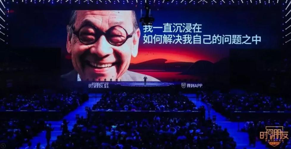 """罗振宇2019-2020""""时间的朋友""""跨年演讲全文的照片 - 3"""