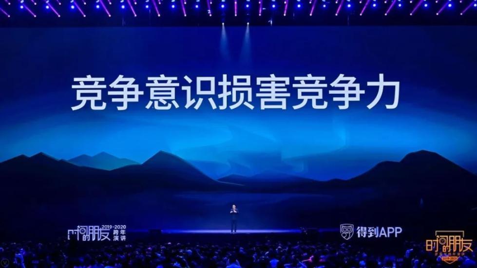 """罗振宇2019-2020""""时间的朋友""""跨年演讲全文的照片 - 164"""