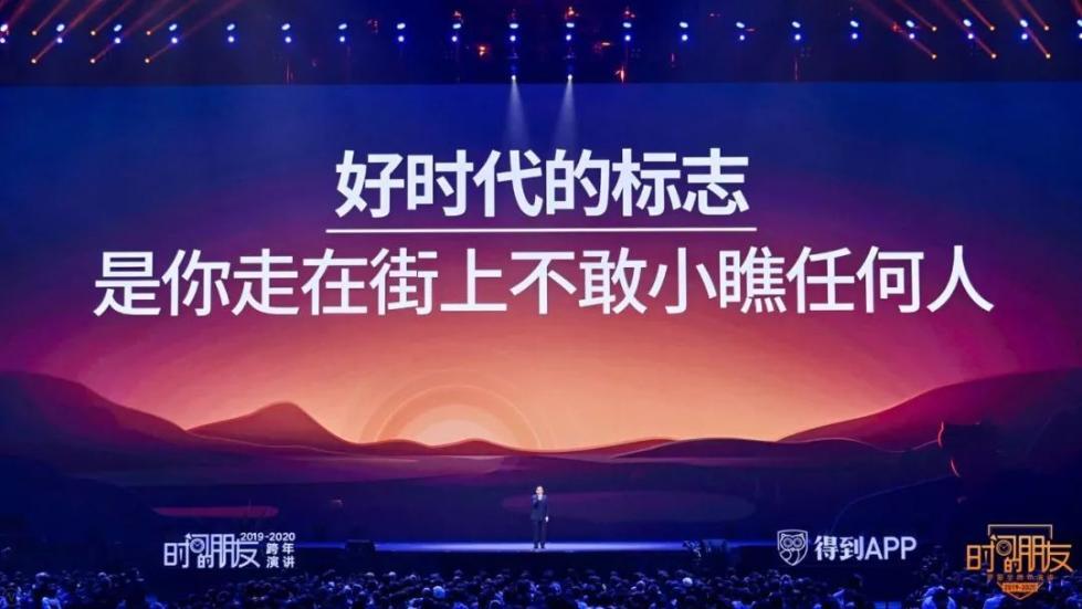 """罗振宇2019-2020""""时间的朋友""""跨年演讲全文的照片 - 39"""