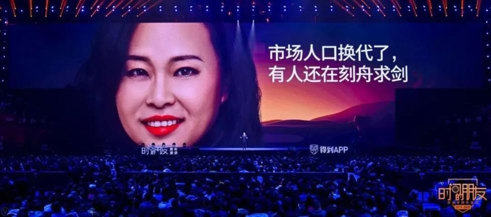 """罗振宇2019-2020""""时间的朋友""""跨年演讲全文的照片 - 22"""