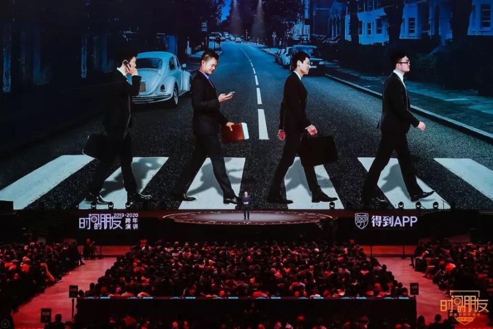 """罗振宇2019-2020""""时间的朋友""""跨年演讲全文的照片 - 94"""