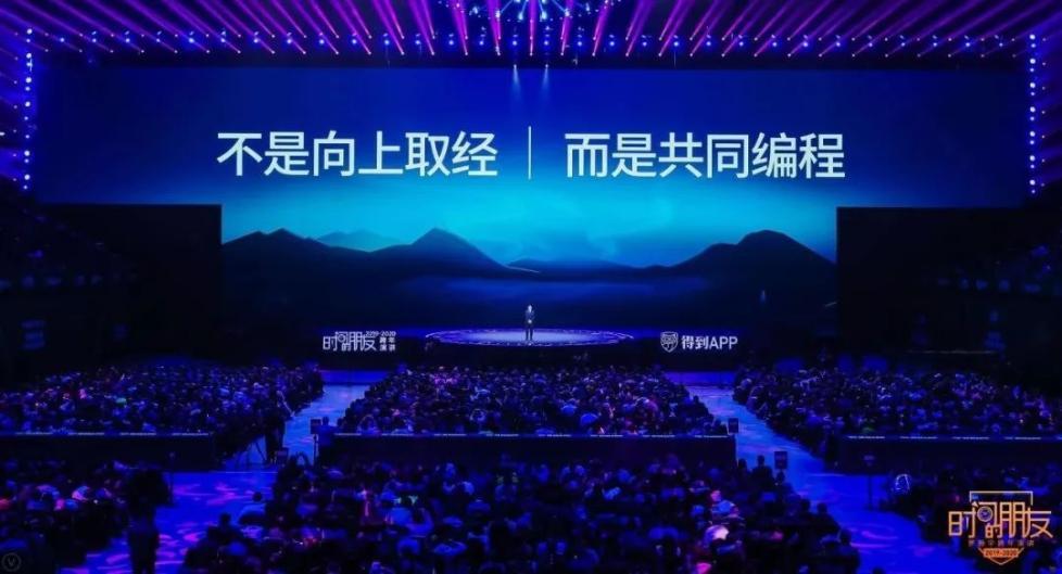 """罗振宇2019-2020""""时间的朋友""""跨年演讲全文的照片 - 154"""