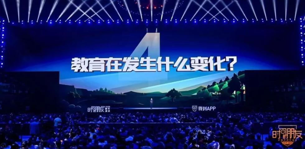 """罗振宇2019-2020""""时间的朋友""""跨年演讲全文的照片 - 105"""