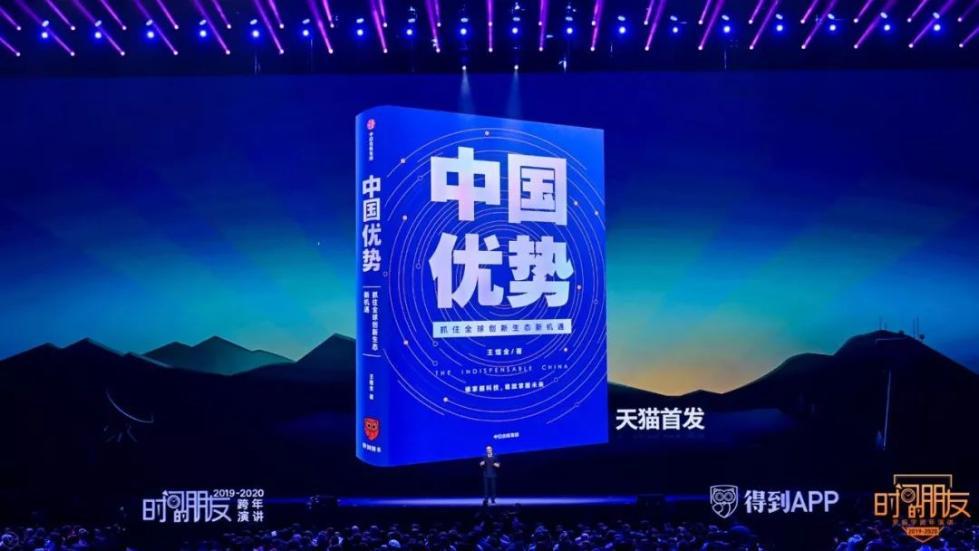 """罗振宇2019-2020""""时间的朋友""""跨年演讲全文的照片 - 145"""