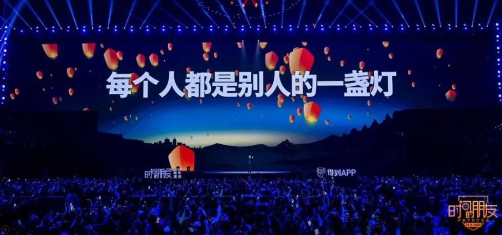 """罗振宇2019-2020""""时间的朋友""""跨年演讲全文的照片 - 130"""
