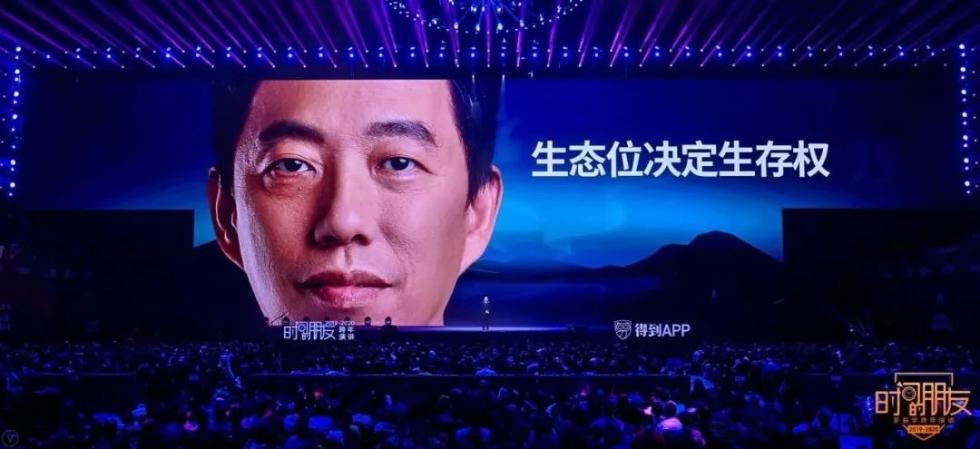 """罗振宇2019-2020""""时间的朋友""""跨年演讲全文的照片 - 167"""