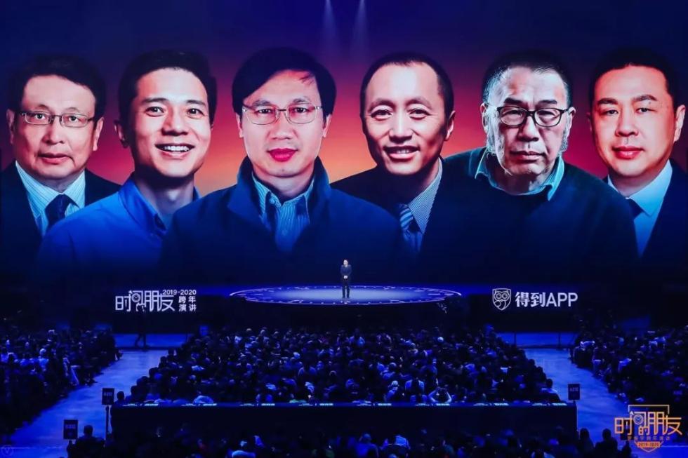 """罗振宇2019-2020""""时间的朋友""""跨年演讲全文的照片 - 37"""