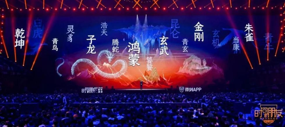 """罗振宇2019-2020""""时间的朋友""""跨年演讲全文的照片 - 70"""