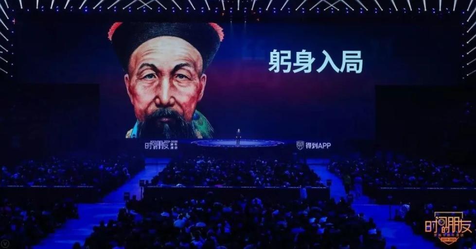 """罗振宇2019-2020""""时间的朋友""""跨年演讲全文的照片 - 11"""