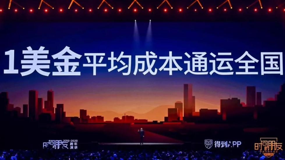 """罗振宇2019-2020""""时间的朋友""""跨年演讲全文的照片 - 62"""