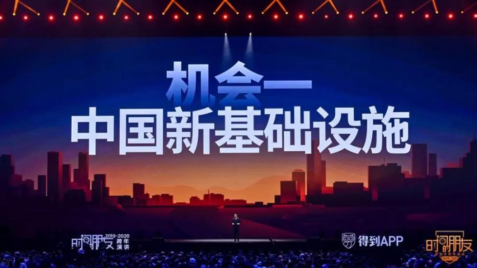 """罗振宇2019-2020""""时间的朋友""""跨年演讲全文的照片 - 58"""