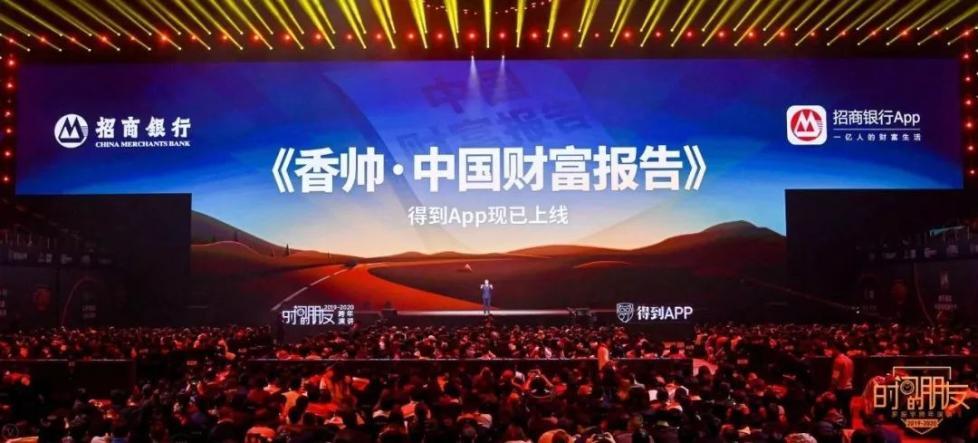 """罗振宇2019-2020""""时间的朋友""""跨年演讲全文的照片 - 81"""