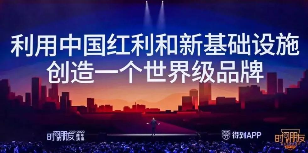 """罗振宇2019-2020""""时间的朋友""""跨年演讲全文的照片 - 76"""