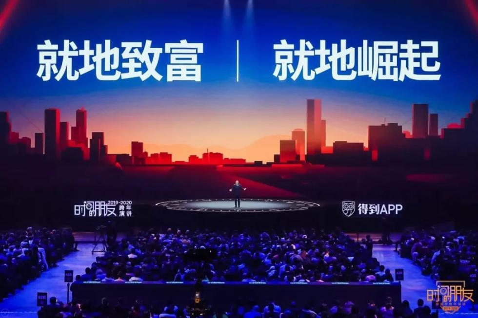 """罗振宇2019-2020""""时间的朋友""""跨年演讲全文的照片 - 63"""