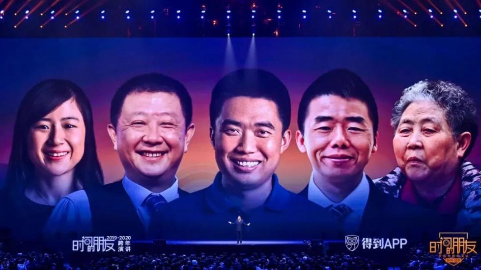 """罗振宇2019-2020""""时间的朋友""""跨年演讲全文的照片 - 38"""