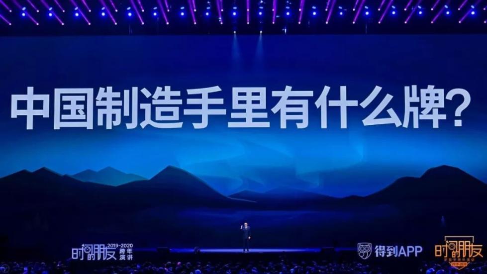 """罗振宇2019-2020""""时间的朋友""""跨年演讲全文的照片 - 158"""