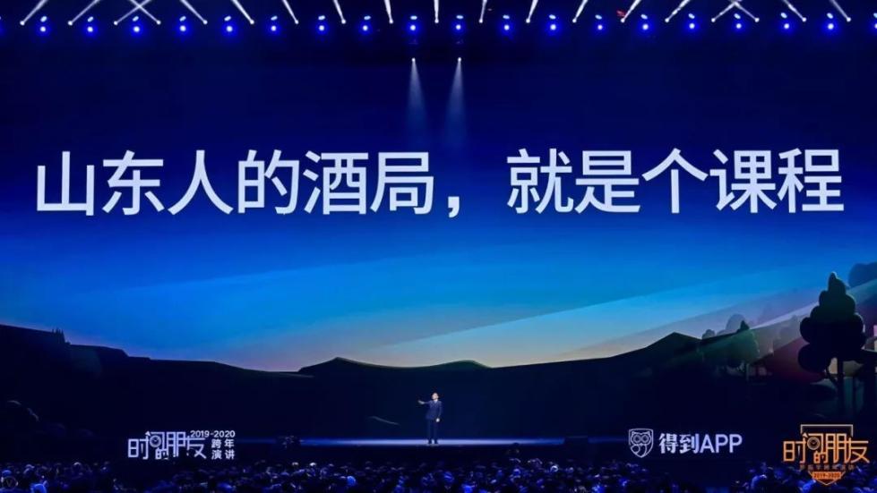 """罗振宇2019-2020""""时间的朋友""""跨年演讲全文的照片 - 121"""