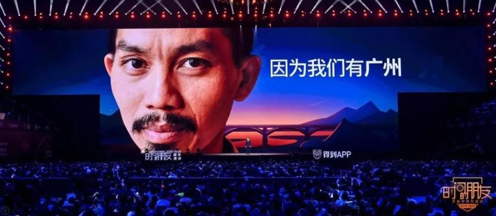 """罗振宇2019-2020""""时间的朋友""""跨年演讲全文的照片 - 189"""