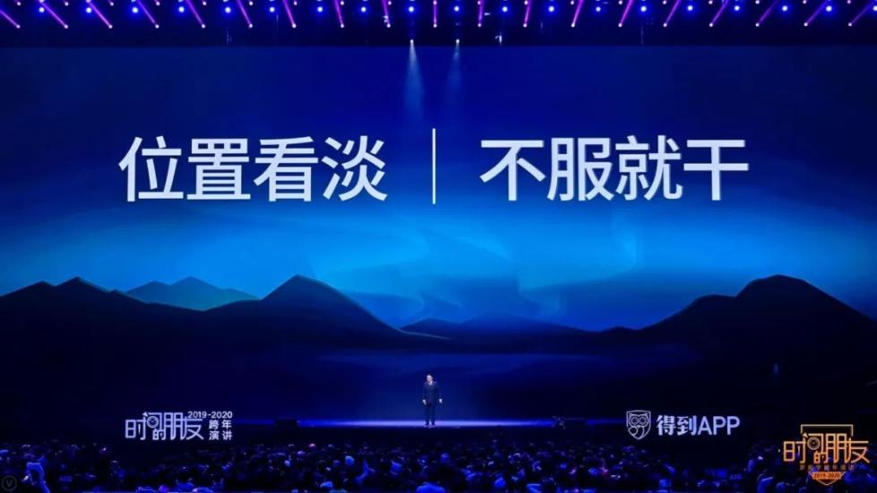 """罗振宇2019-2020""""时间的朋友""""跨年演讲全文的照片 - 168"""