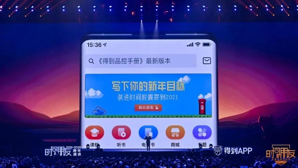 """罗振宇2019-2020""""时间的朋友""""跨年演讲全文的照片 - 48"""