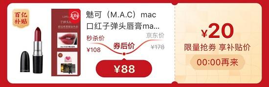 M·A·C子彈頭口紅低至88!比海淘價都要低的神仙價格就在京東年貨節!