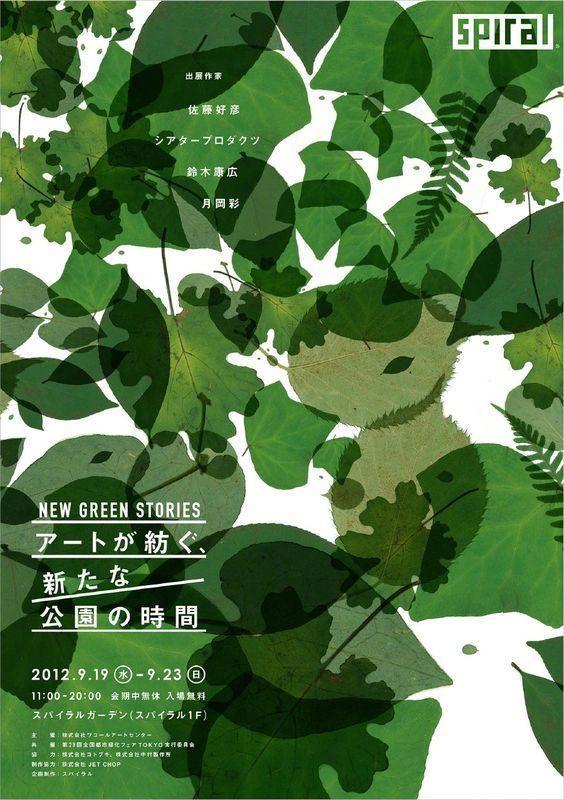 日式森系海报设计