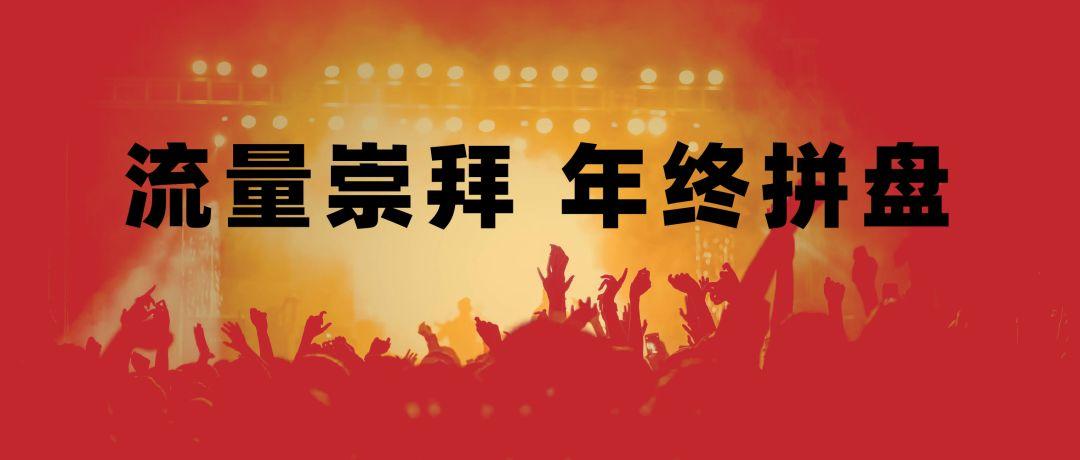 摇滚登上跨年演唱会舞台,这又土又酷的排面儿 | 数读