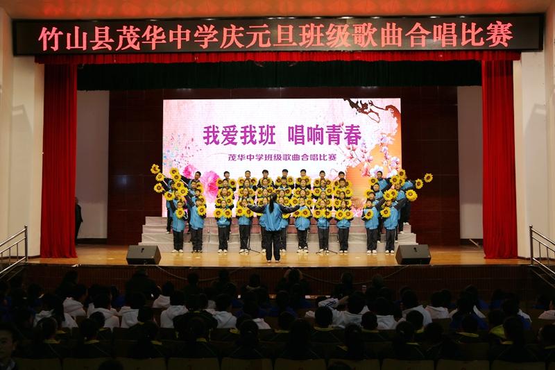 我爱我班,唱响青春――茂华中学举行庆元旦班级歌曲合唱比赛