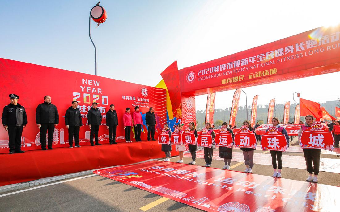 """""""体育惠民·运动珠城""""2020蚌埠市迎新年全民健身长跑活动成功举行!"""