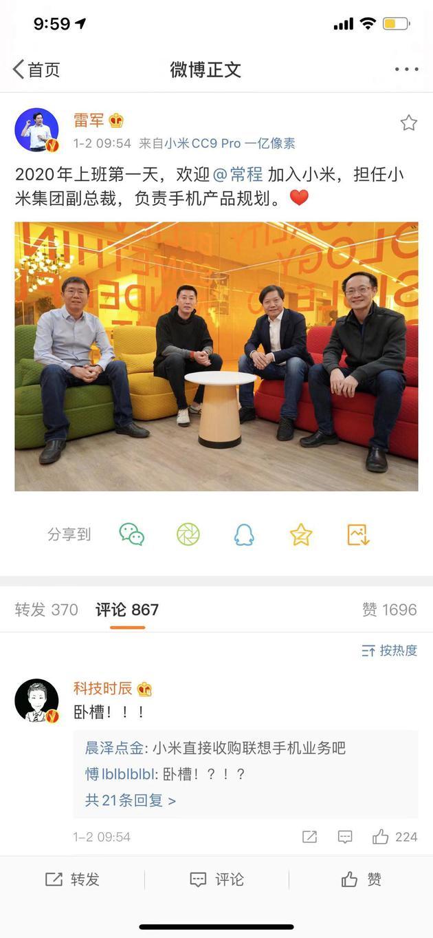 常程正式入职小米担任集团副总裁 负责手机产品规划的照片 - 2