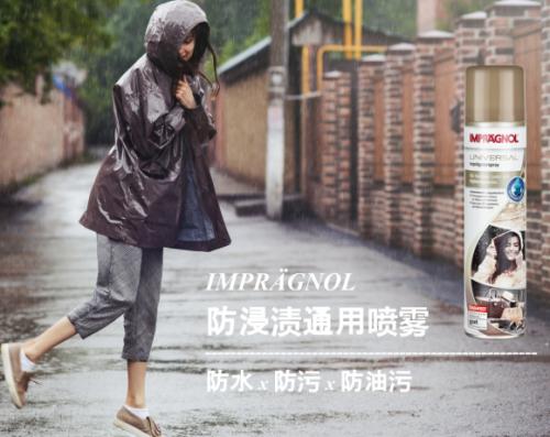 冲锋衣背包鞋子防水喷雾 户外爱好者的必需品
