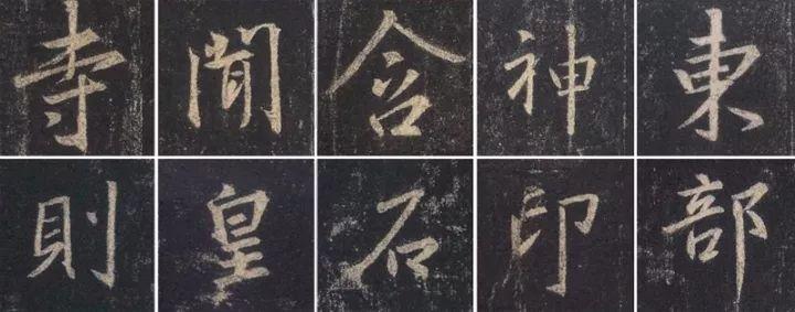 《圣教序》书法行书学习字帖六种方法解析