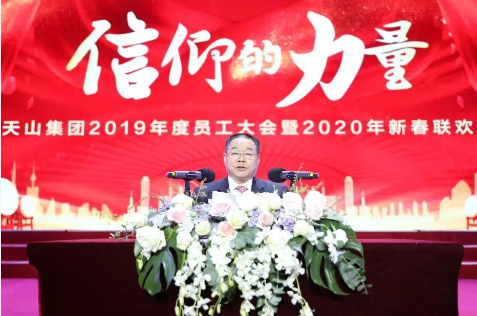 天山集团2019年度员工大会暨2020年新春联欢会盛大举办
