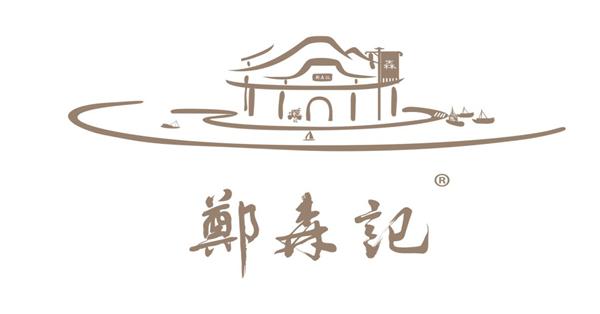 """""""郑森记""""成为福建电视台2020""""品牌福建""""新春贺岁互动合作伙伴"""