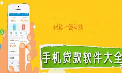 最新手机贷款口子app大全