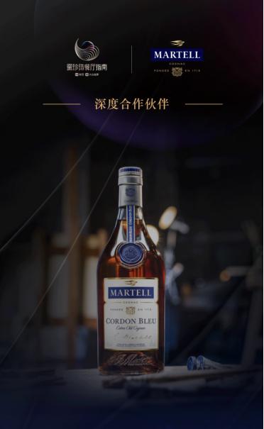 """聚焦中国味蕾 弘扬美食文化——马爹利见证2020年度""""黑珍珠餐厅指南""""发布"""