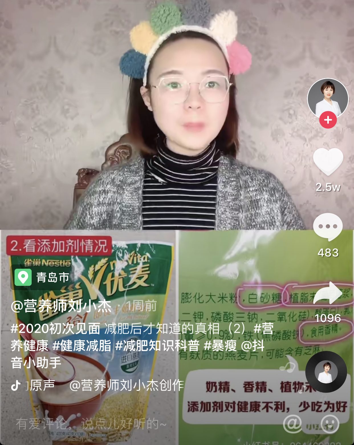 抖音刘小杰推荐的东西真的好吗-天津热点网