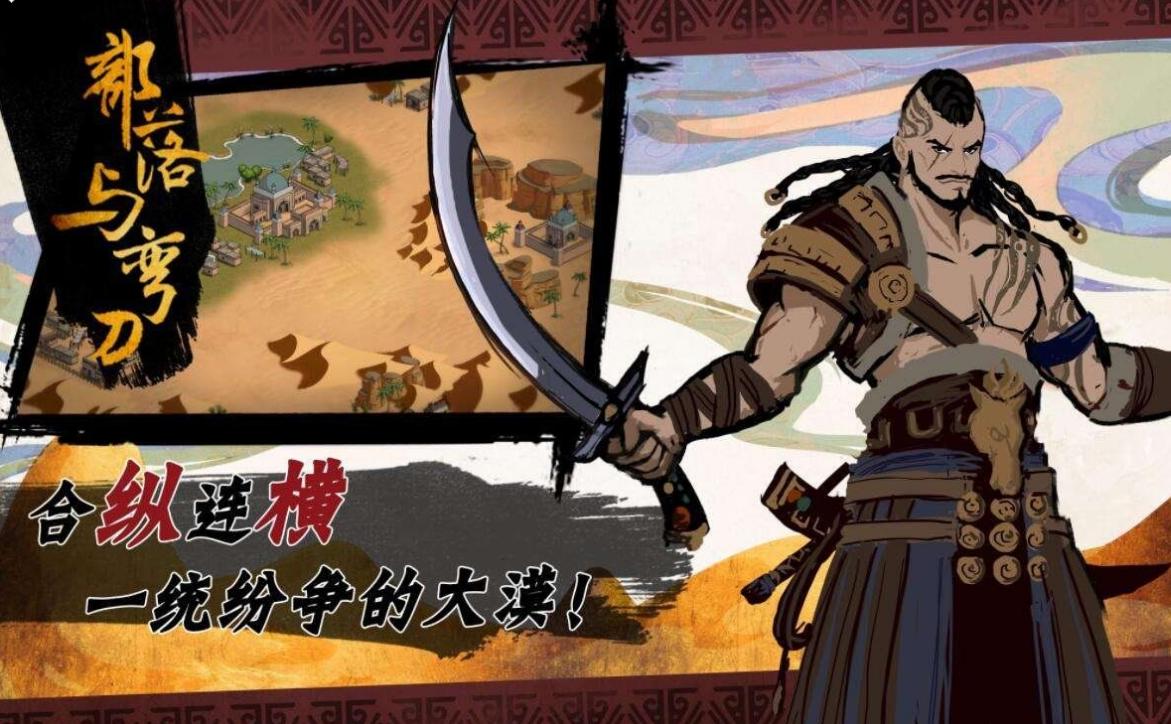 大型单机游戏砍骑新游部落与弯刀 乔合软件库资源网
