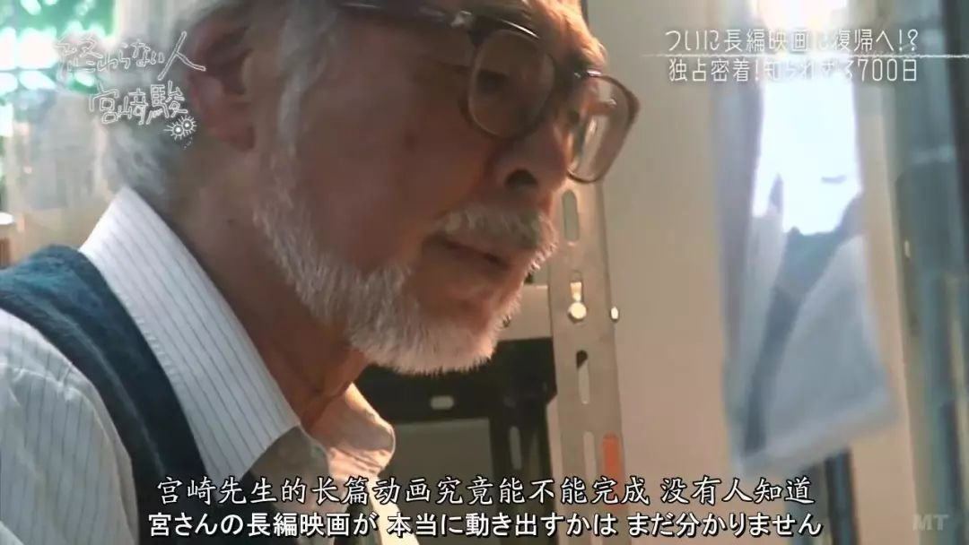 宫崎骏79岁了,新作三年半只完成15%:仍在继续创作