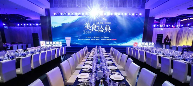 2019凤凰网美食盛典|用味道记录时代,用盛典凝聚匠心!