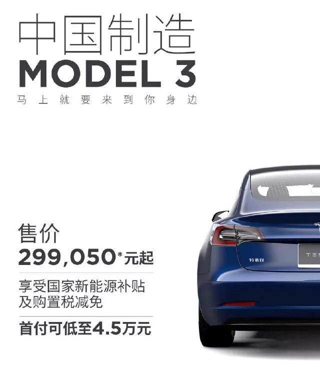 SSC设计-国产Model 3交付在即 新势力车企们该醒醒了