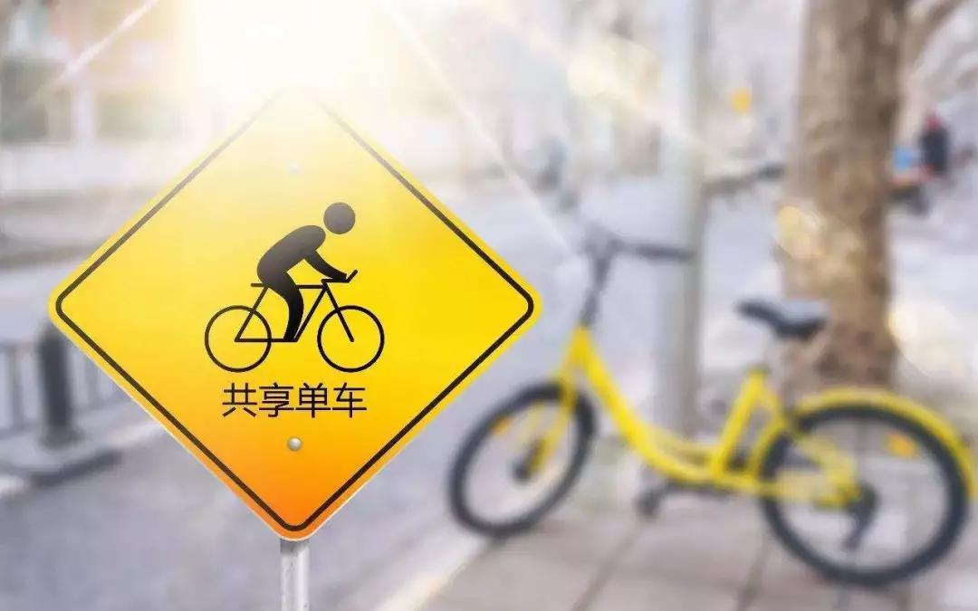从野蛮生长到理性发展:共享单车行业触底反弹