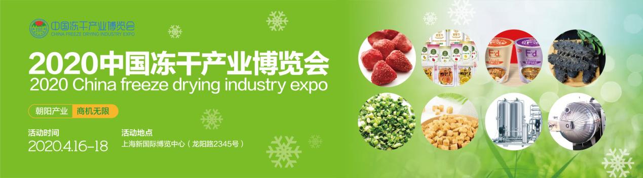 中国冻干产业博览会4月在沪盛大举办