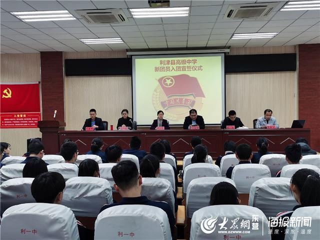 利津县高级中学举行2020新团员入团宣誓仪式
