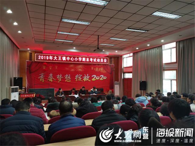 广饶县大王镇中心小学召开2020上学期期末考试动员会