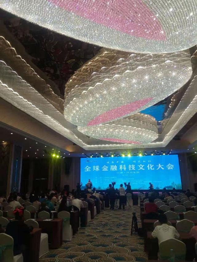 全球金融科技文化大会在云南西双版纳成功举行图1