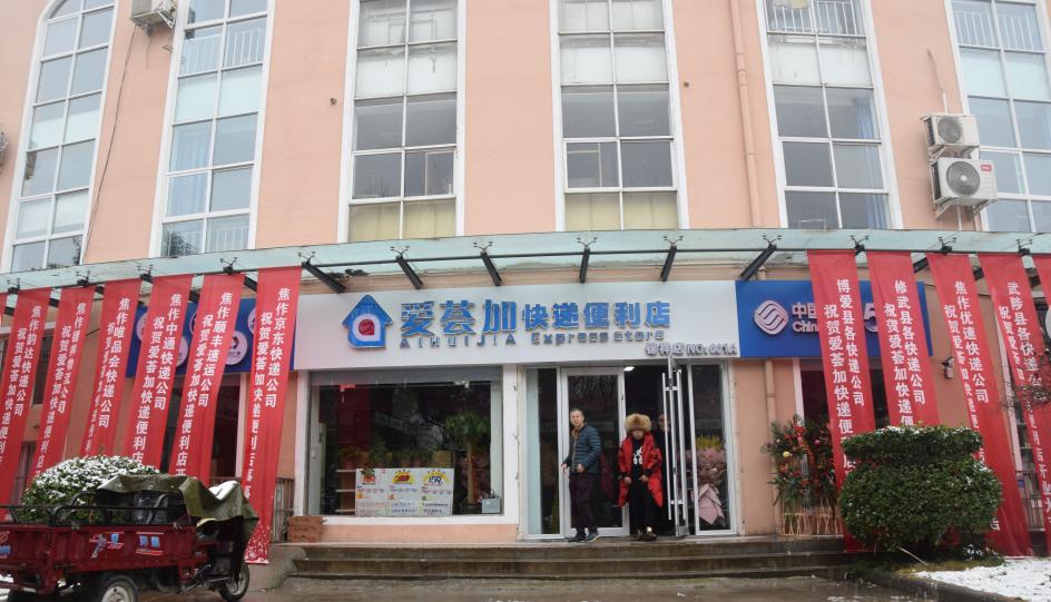 """河南焦作:打通""""最后100米"""" 快递便利店打造10分钟便民圈"""
