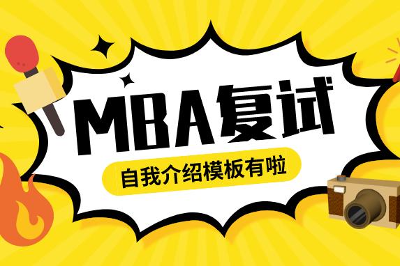 MBA复试自我介绍:我是谁?我从哪里来?要到哪里去?