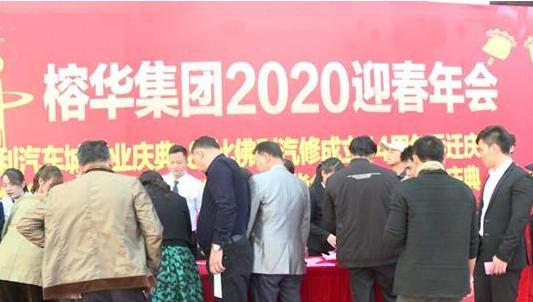 榕华集团举行2020迎春年会暨比佛利汽车城开业等庆典活动