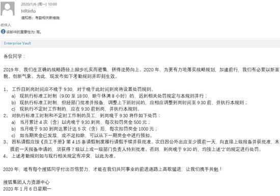 搜狐迟到一次罚款500 回应:希望员工对工作有激情的照片 - 2